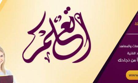 شرح خاصية خدمة إتعلم مع مجلة المحاسب العربي
