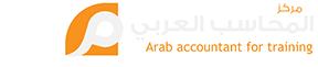 مركز المحاسب العربي للتدريب وتكنولوجيا المعلومات